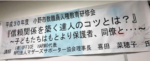 人材育成研修 喜田研修風景8