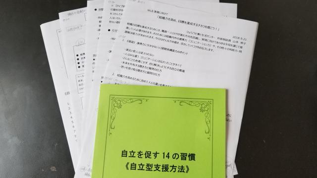 人材育成研修 山本伸子9月21日写真2