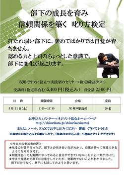 叱り方検定チラシ 2019年5月版