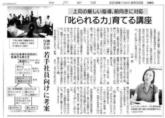 レジリエンス社員育成セミナー記事