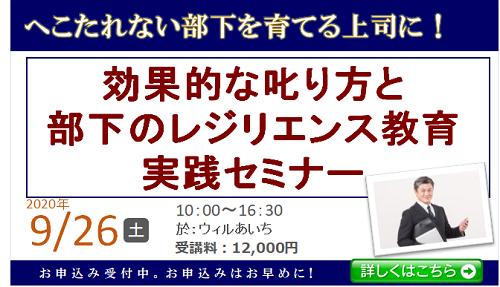 部下のレジリエンス教育セミナー名古屋トップバナー